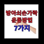 방아쇠손가락 운동방법 7가지 : Trigger Finger Exercise