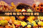 이번 가을에 먹어야 할 건강 식품 7가지