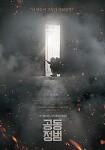 '공동정범' '두 개의 문'에 이은 또 하나의 용산참사 이후의 이야기
