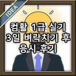 [ID UP] 컴활 1급 실기 3일 벼락치기 후 응시 후기