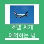 해외여행 호텔 예약 저렴한 사이트 알아보기