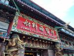홍콩,  점보수상식당(Jumbo Floating Restaurant)-Jumbo Kingdom