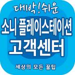 [꿀팁] 소니 SONY 플레이스테이션/비타 (Playstation/Vita) 고객센터 전화번호,서비스센터(AS,수리)