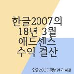 18년 3월 애드센스 수익 결산