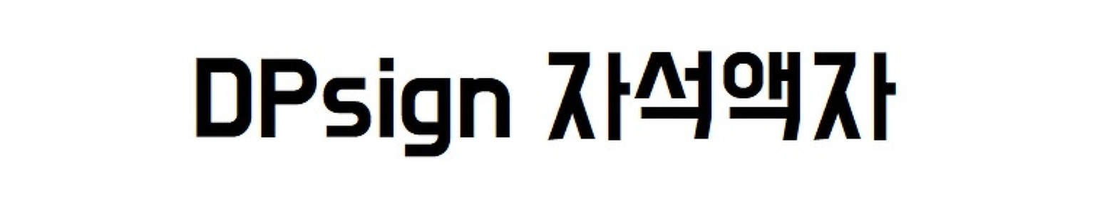 벽면인테리어 액자 A4 A3 A2 포스터 자석액자
