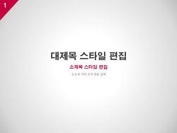 기대하라의 무료 PPT 템플릿 No.11, 심플한 PPT 배경 템플릿