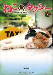 ねこタクシ(고양이 택시)