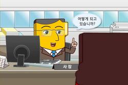 EMC 문서관리혁신 솔루션 소개