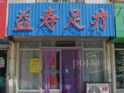 중국유학가서 안마방을 전전하게 된 이유?