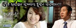 MBC 박혜진이 만난 사람; 봄맞이 한방 건강백서(11.04.19 방송분).