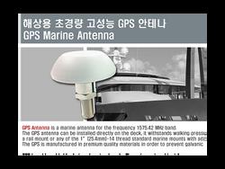 해상용 초소형 GPS안테나