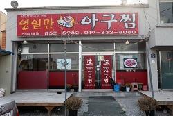 [안동맛집] 영일만 아구찜 식당에서 해물찜을 먹었어요~