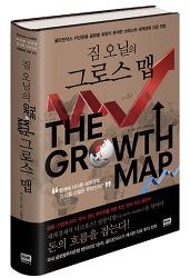 그로스맵(Growth Map)