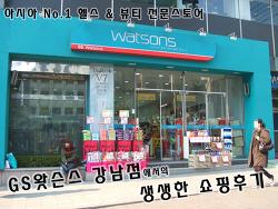 """뷰티,헬스 쇼핑천국 """"GS왓슨스 강남점""""에서의 생생한 쇼핑후기!!"""