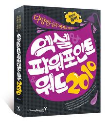다양한 실무예제로 배우는 환상의 콤피 엑셀 & 파워포인트 & 워드 2010