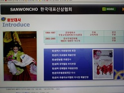 한국산원초산삼협회 홍보대사 소개 001