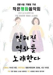 [20170721]안양 평화의소녀상앞 작은 음악회 열린다