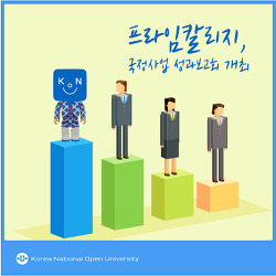 방송대 프라임칼리지 2015년도 국정사업 성과보고회 개최