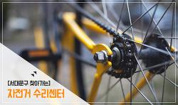 자전거 무료로 수리 받고 정비요령도 배우자! 서대문구 찾아가는 자전거 수리센터!