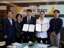 제천교육청-솔트의료재단 예성요양병원 MOU체결