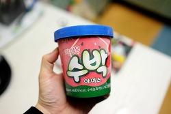 통으로 먹는 수박바와 죠스바, 다시 돌아온 추억의 아이스크림 구매기