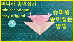 미니카 종이접기 슈퍼윙