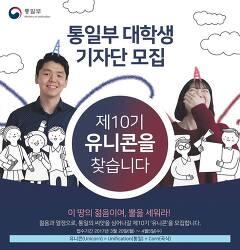 제10기 통일부 대학생기자단 모집공고 개봉박두!