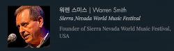 서울뮤직위크 컨퍼런스 - Vva! Ska, Reggae World