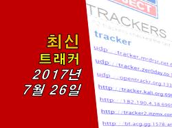 2017년 7월 26일 23시 10분 기준 유토렌트용 최신 트래커(트레커) utorrent