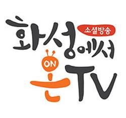 [화성onTV] 착한홈쇼핑, 화성에서 온 TV 소셜홈쇼핑의 귀환! - 행복한밥상협동조합편