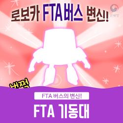 FTA 버스의 변신! FTA 기동대