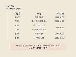 2017년 6월 도서관 자료기증자 명단