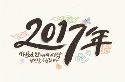 2017년 새해가 밝았습니다.