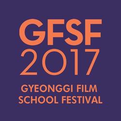 [20170325]영화학도들을 위한 영화제 '2017 경기필름스쿨페스티발'