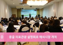 광주시, 몽골 의료관광 설명회로 해외시장 개척  - 광주 선진 의료기술에 현지 관계자 '호응'