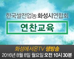 [화성onTV] 한국쌀전업농 화성시 연합회 연찬교육 생방송