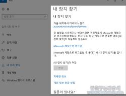 윈도우 10에서 분실된 노트북 찾는 방법