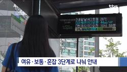 서울버스 차내 혼잡도 안내는 시민들의 아이디어로 만들어졌다?