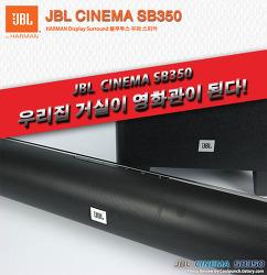 JBL CINEMA SB350 블루투스 홈시어터 리뷰 1편 개봉기
