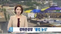 박근혜 부역방송 MBC, 이걸 어떻게 처리해야 할까?