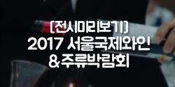 2017 서울국제와인&주류박람회