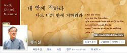 유기성 목사님 페이스북 묵상 모음 (출퇴근 묵상 큐티)