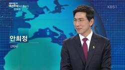 안희정과 문재인 그리고 개일베이스(KBS)