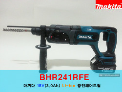 마끼다 18V 충전로타리해머드릴 (BHR241RFE) 사용기