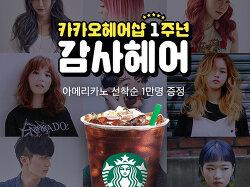 [마감]카카오헤어샵 1주년 기념이벤트 <감사헤어> 기간 연장 (~8.7)