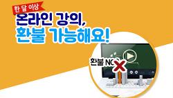 1개월 이상 온라인 강의, 언제든지 해지 · 환불 가능