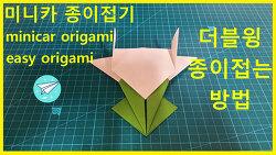 미니카 종이접기 더블윙