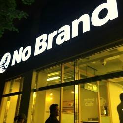 No Brand, 브랜드가 아니다 소비자다?