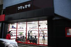 성수동 수제화 타운 사진(2)
