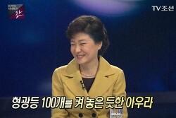 그것이 알고싶다 박근혜 국회의원 때부터 줄기세포 맞았다 불법으로
